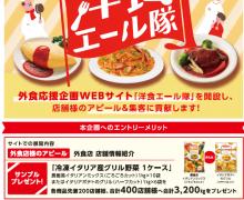 オムライス、ナポリタン、ハンバーグ カゴメが外食店を応援「洋食エール隊」サイト【8月3日公開へ】