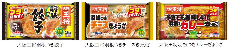 大学生を食で支援、京都・龍谷大学の取組みにイートアンドが協力、「大阪王将」冷凍食品500食を寄贈
