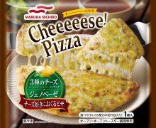 マルハニチロから 平日の夕食ピザ、「Cheeeeese!Pizza」(チーーーーーズ!ピザ)