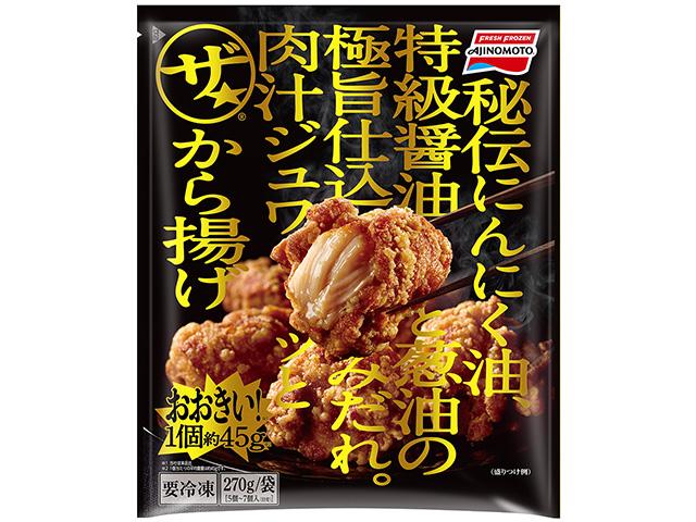 チャーハン、シュウマイに続いて「ザ★」シリーズ第3弾! おおきい45g! 「ザ★から揚げ」 ~まるで専門店の味わい