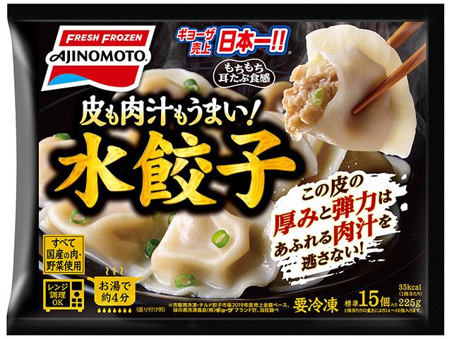 ギョーザ売上日本一の味の素冷凍食品が開発した「水餃子」は、耳たぶ食感♪