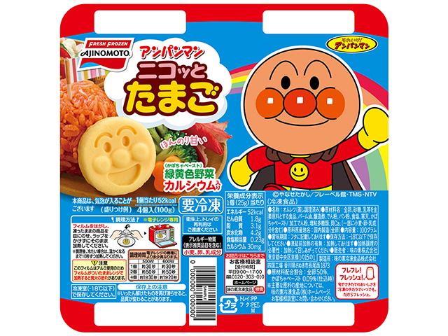 アンパンマンの笑顔が2種類♡「それいけ!アンパンマンだまご」発売(味の素冷凍食品、9月6日)