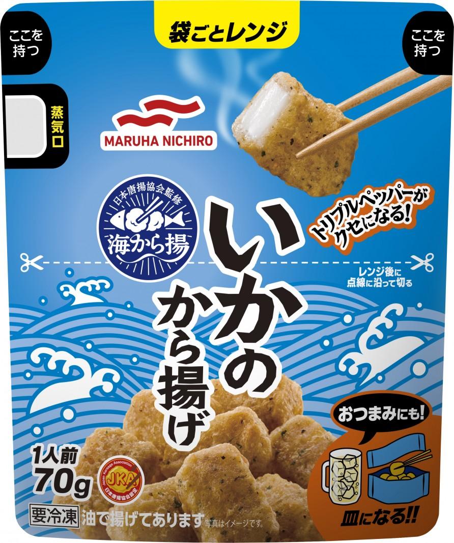 から揚は鶏だけじゃない! 日本唐揚協会監修の『海から揚』登場!! おかずにおつまみに食べ切りサイズ~