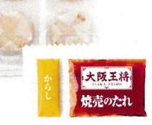「大阪王将 たれつき肉焼売」新発売(8月下旬~) 大粒の『町中華』 たれ・からし付きで差別化