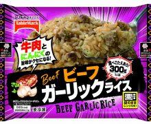 冷凍炒飯などご飯は1人前300g時代!! テーブルマーク「ビーフガーリックライス 300g」 食べ切り満足サイズ4品目