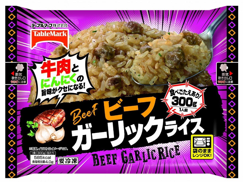 冷凍炒飯などご飯は1人前300g時代!! テーブルマーク「ビーフガーリックライス 300g」 満足サイズ4品目