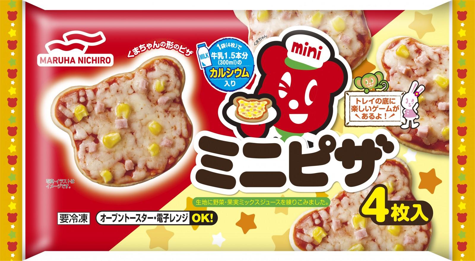 おなじみ『くまちゃん』の形の「ミニピザ」♪ 9月1日に新発売!!(マルハニチロ)