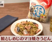 冷凍うどんの簡単「将棋メシ」 将棋日本シリーズJTプロ公式戦:2回戦レシピは「鮭としめじのマヨ焼きうどん」