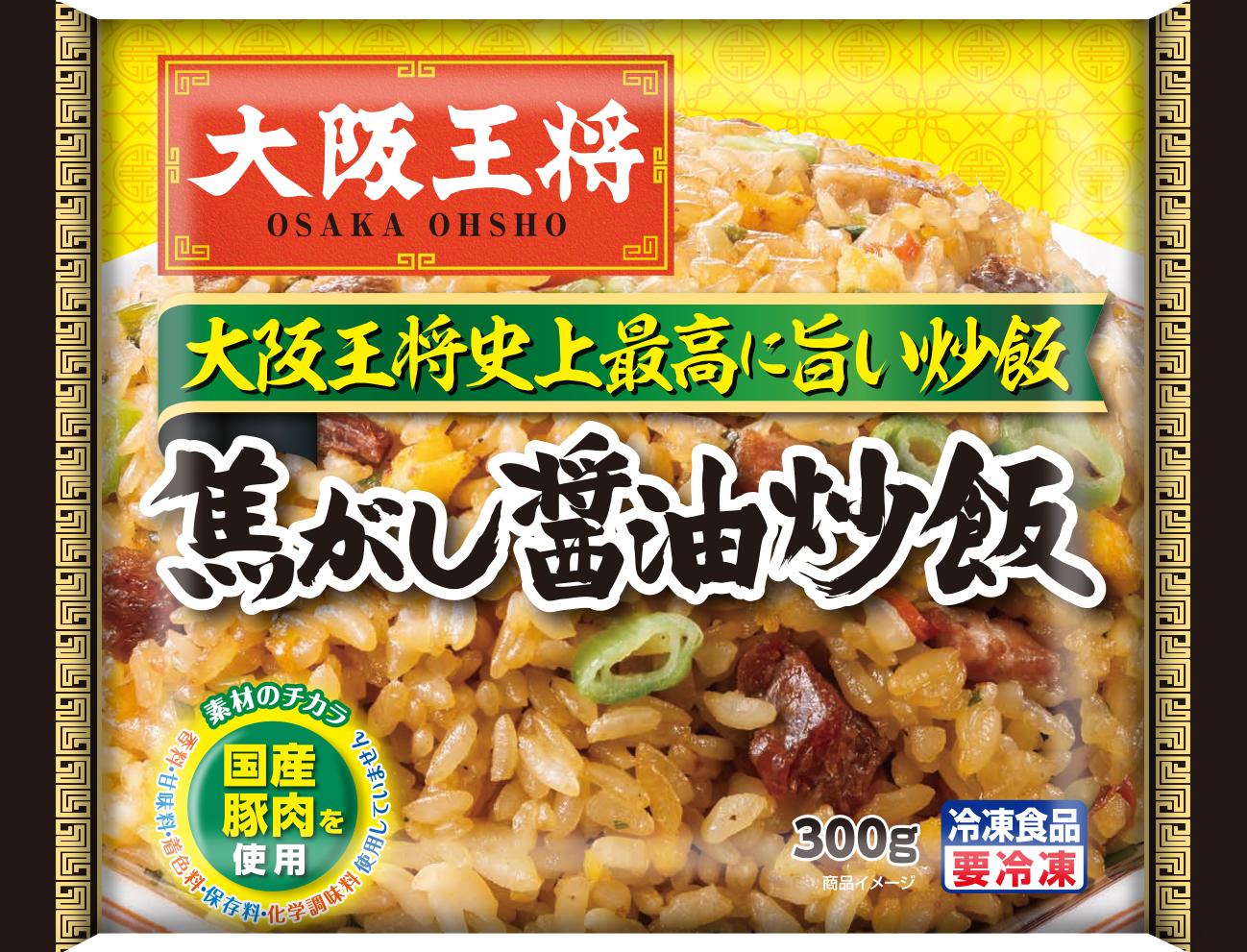 2020年秋、大阪王将史上最高に旨い炒飯!!が登場 「焦がし醤油炒飯」