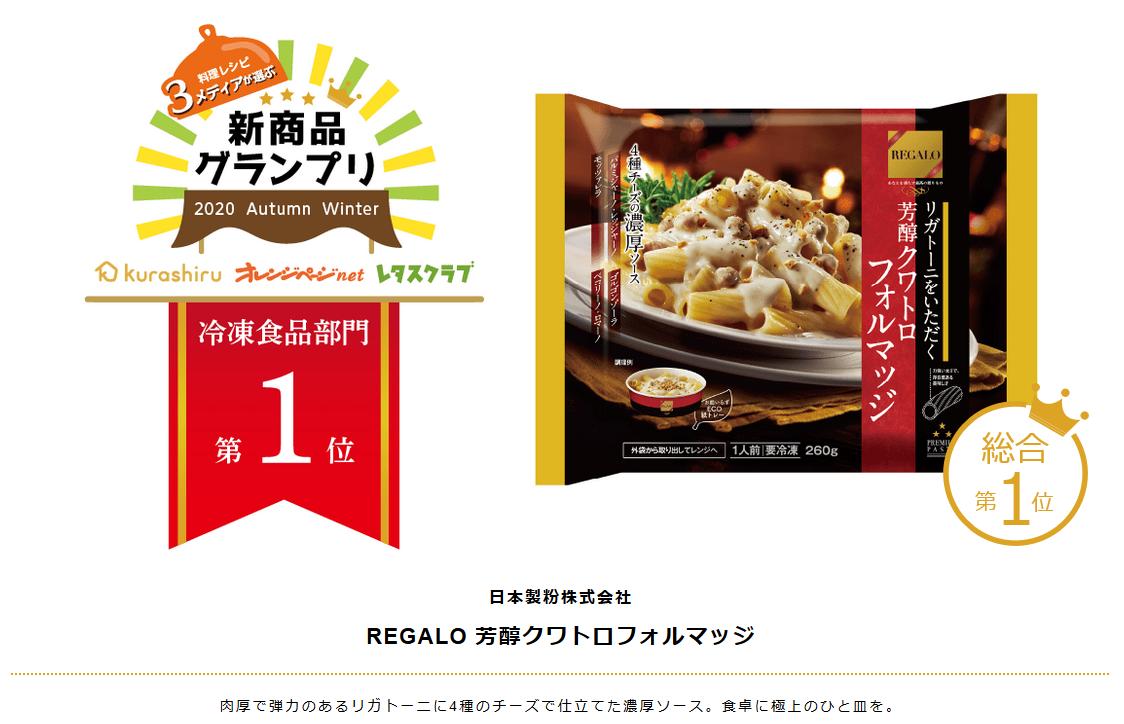 冷食第1位、総合でも第1位!! 日本製粉「REGALO (リガトーニをいただく)芳醇クアトロフォルマッジ」: 日本アクセス主催『料理レシピ3メディアが選ぶ新商品グランプリ』