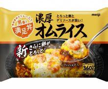 男飯! 明治「満足丼 濃厚オムライス」 ソースのコクをアップ、卵のトロッと感もアップ