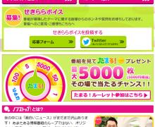 8月10日フジテレビ「ノンストップ!」 冷凍食品をテーマに「オトナ磨き研究所」コーナー
