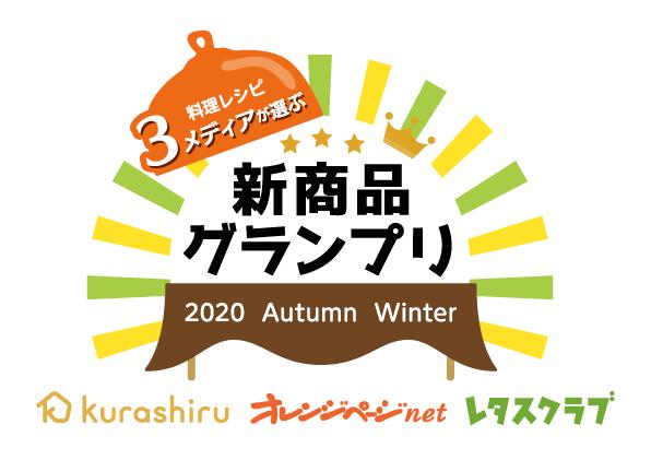 日本アクセス『料理レシピ3メディアが選ぶ新商品グランプリ』 8月24日に結果発表!!もちろん冷凍食品のベスト3も