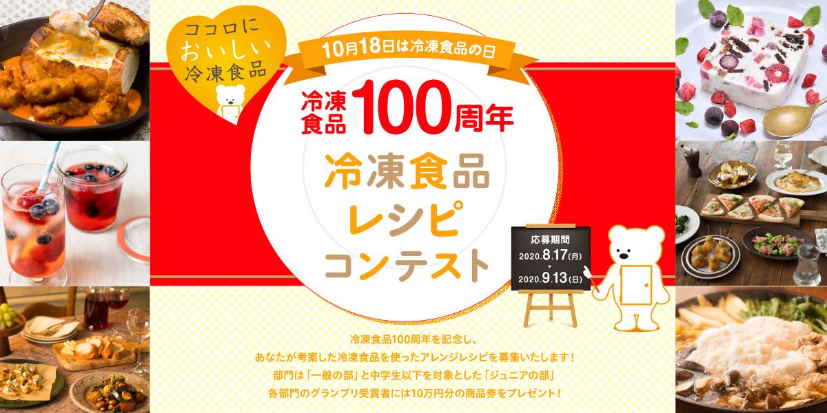 冷凍食品100周年記念! 賞金10万円!! 冷凍食品レシピコンテスト開催:8月17日~9月13日(冷食協)