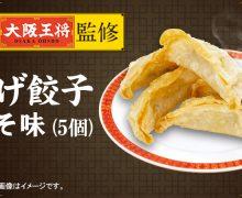 大阪王将×ファミリーマート第2弾 「大阪王将 揚げ餃子 しそ味」本日(8月11日)発売~ファミマのカウンターで♪