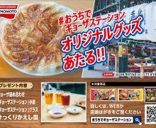 「#おうちでギョーザステーション オリジナルグッズが当たる」キャンペーンスタート!