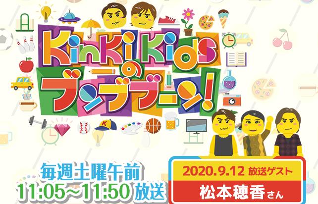 フジテレビ「KinKiKidsのブンブブーン」9月12日放送は松本穂香さんと冷凍から揚げ!!!