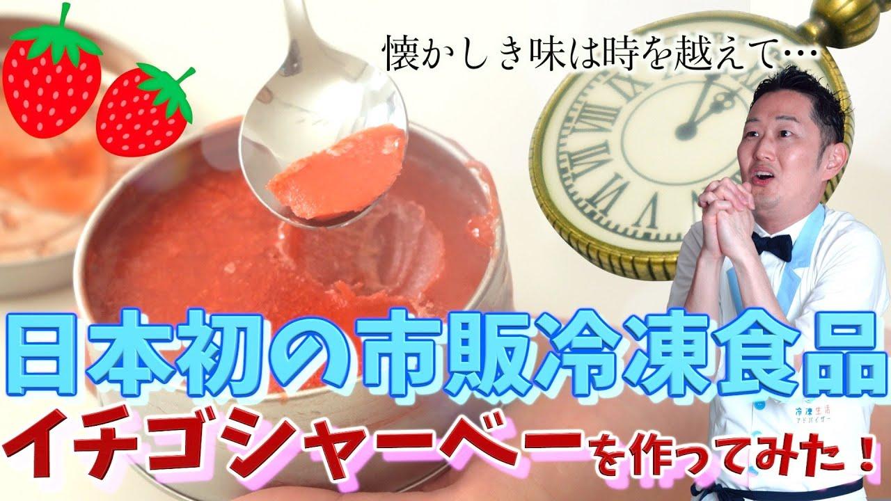 「冷凍王子」西川剛史さん、日本初の市販冷凍食品・イチゴシャーベーを再現!YouTubeチャンネルで!!
