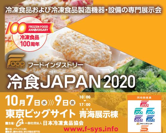 「冷食JAPAN2020」 10月7日~9日 東京ビッグサイト青海展示棟で(冷食協)