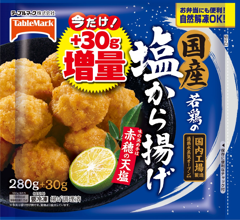 「国産若鶏の塩から揚げ」30g増量パッケージ ♪10月上旬から数量限定で販売