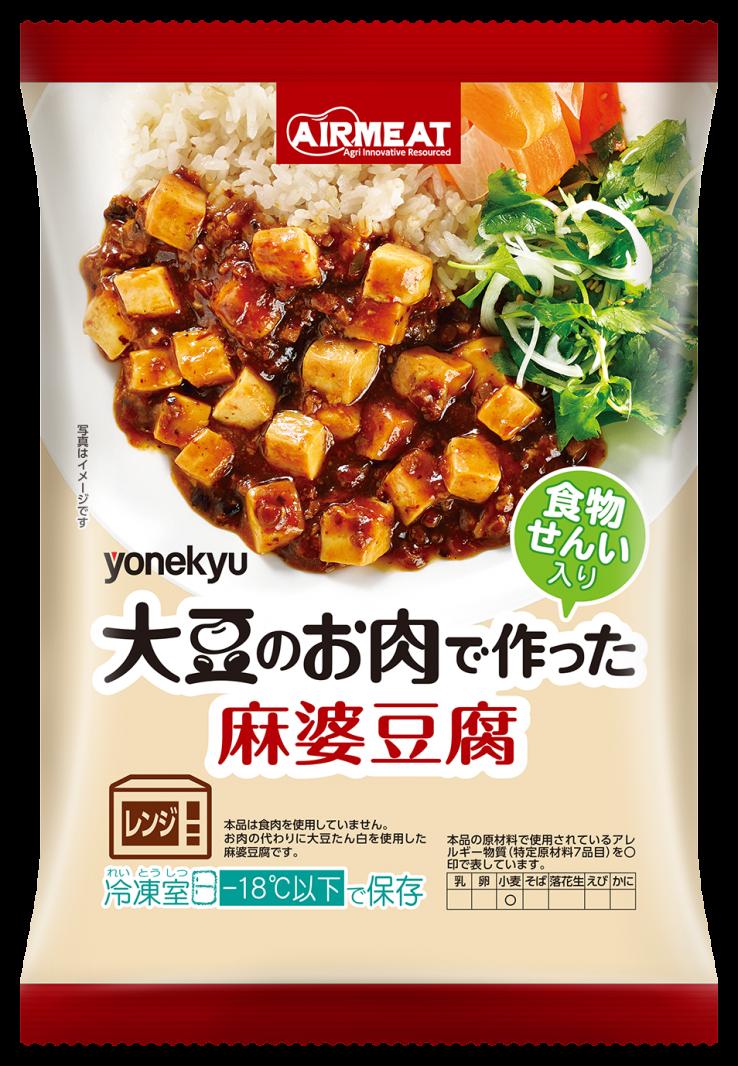 家庭用冷凍食品売場に大豆ミートの新商品、『AIRMEAT』(米久)