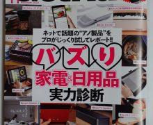 バズる本音のレビュー誌「ゲットナビ」で『ウマすぎ‼ 冷凍食品』を特集
