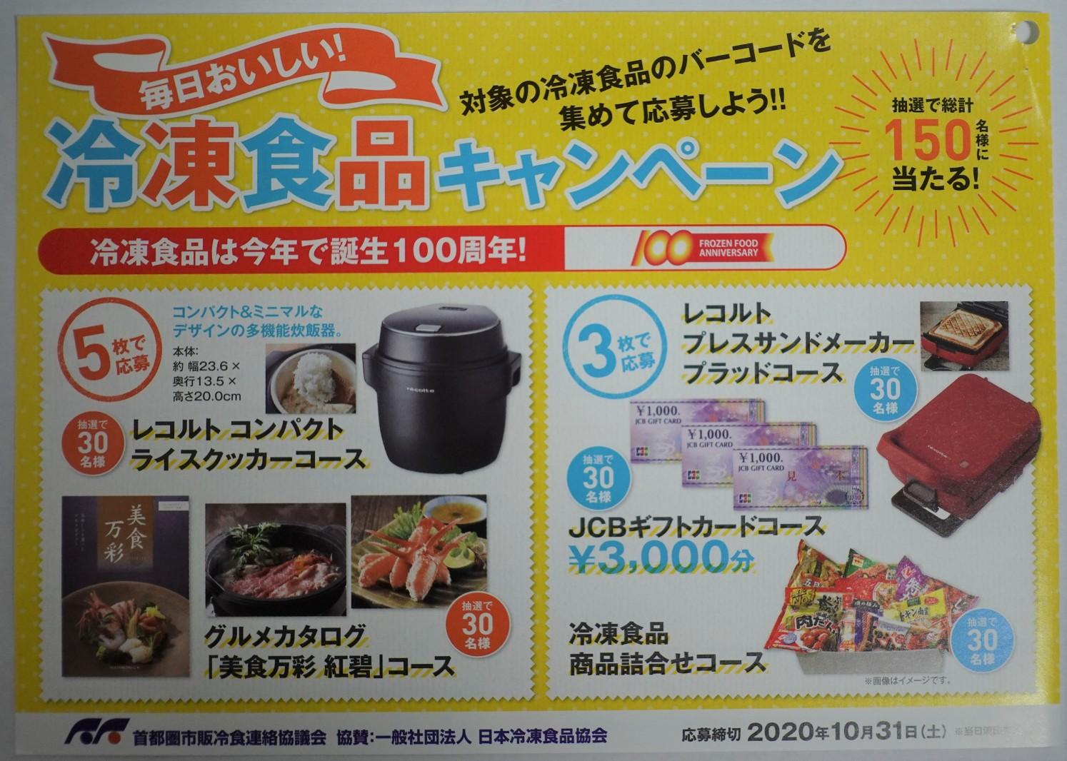 お待たせの首都圏(1都6県)恒例 市冷協「毎日おいしい!冷凍食品キャンペーン」 今年は10月『冷凍食品月間』に実施されることになりました