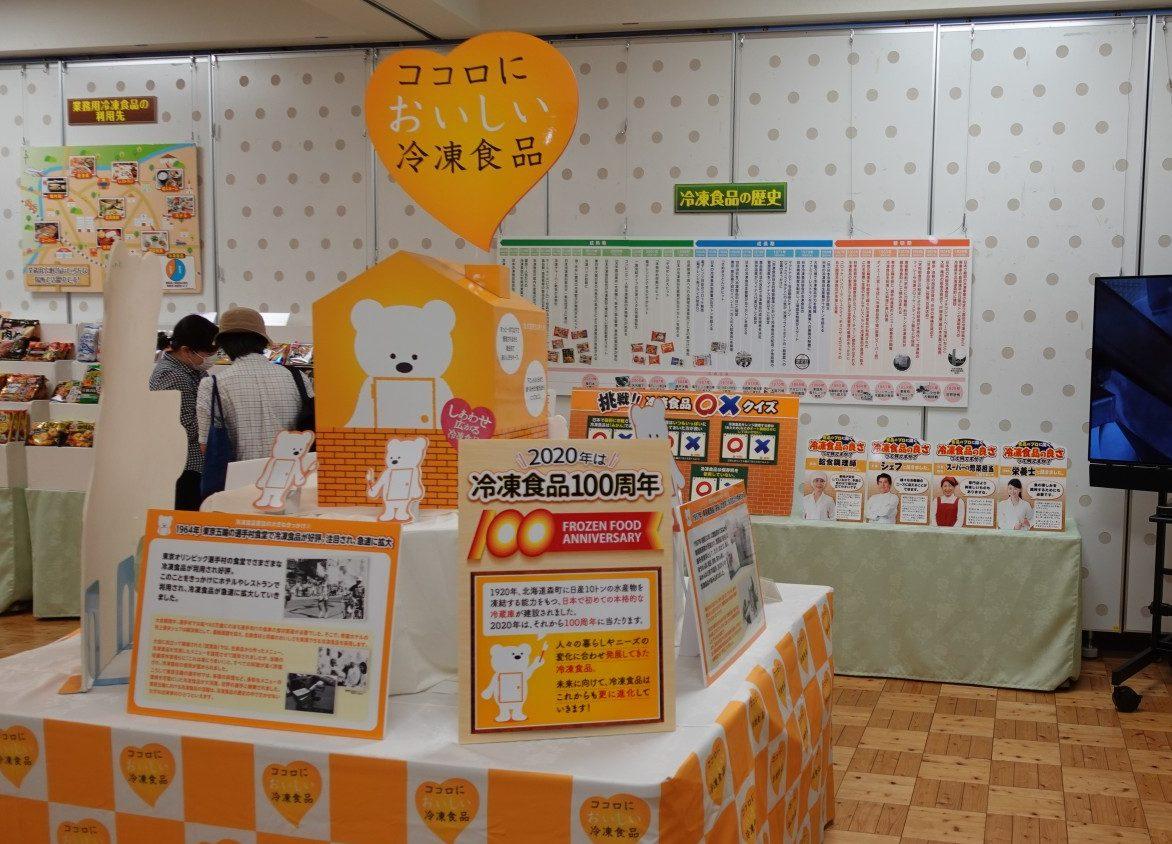 農水省1階「消費者の部屋」で冷食協・冷凍食品特別展示(10月2日まで)