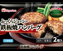 日本ハム冷凍食品「シェフの厨房」シリーズ×YouTube「リュウジのバズレシピ」 コラボPR