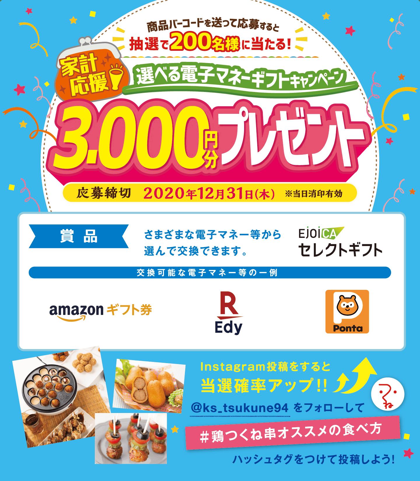 国産鶏つくね串シリーズで「家計応援!選べる電子マネーギフトキャンペーン」(10月~12月、ケイエス冷凍食品)