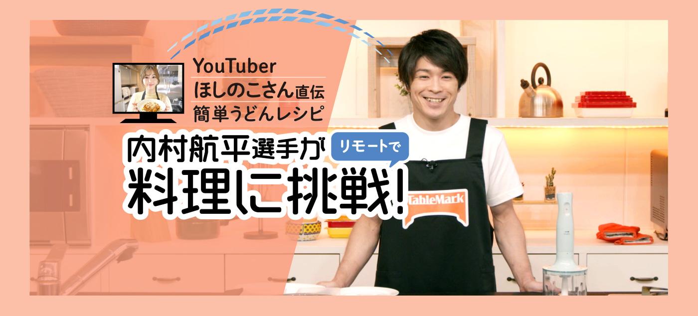 内村航平選手が料理! 人気YouTuber「ほしのこ」さんとリモートコラボで野菜を使った冷凍うどんレシピ