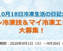 「冷凍王子」西川剛史さんも審査員 10月18日は「冷凍生活の日」記念 イチオシ冷凍技&マイ冷凍エピソード募集(9月30日締切)