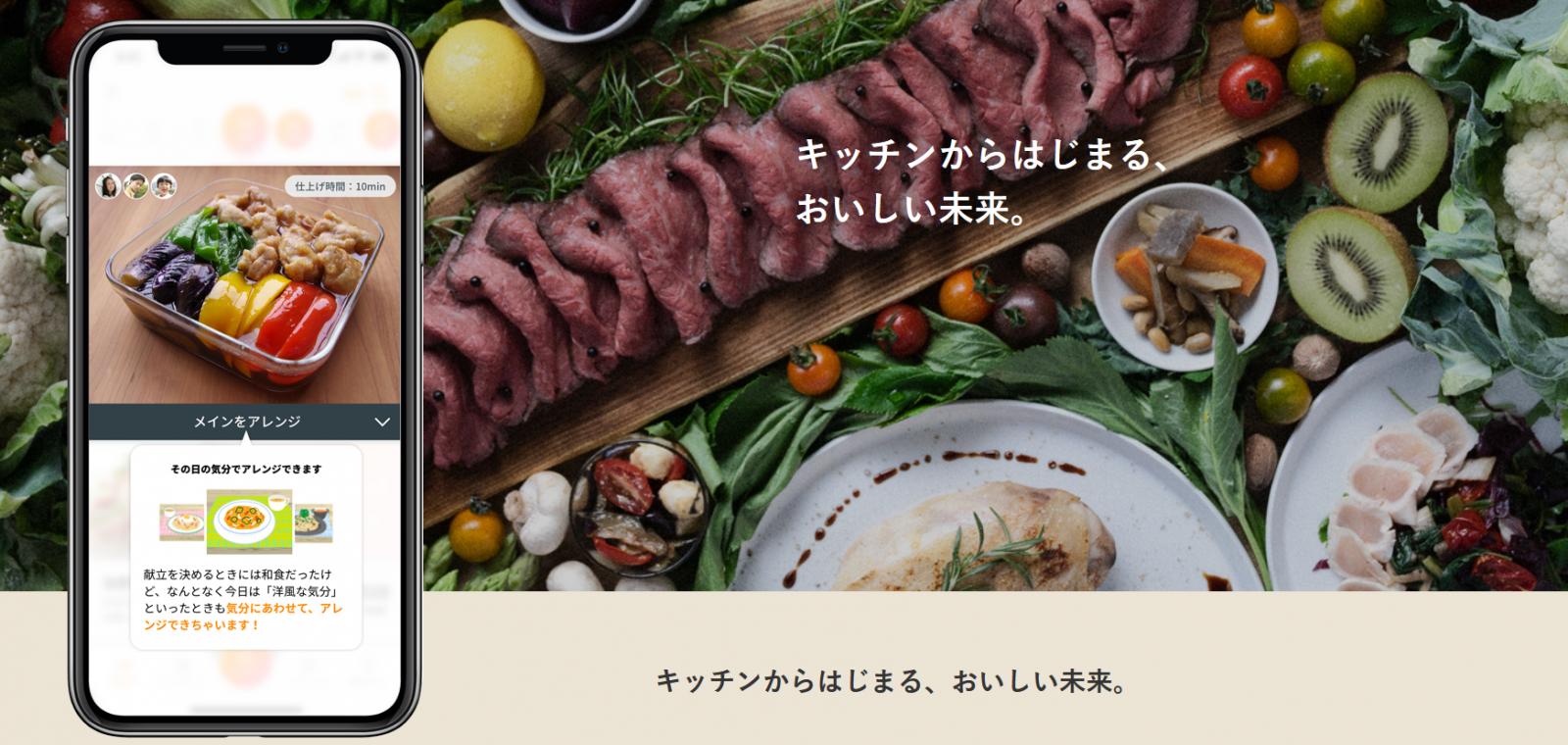 献立作りの悩みを解決!ニチレイ「conomeal kitchen(このみるきっちん)」試用版スタート