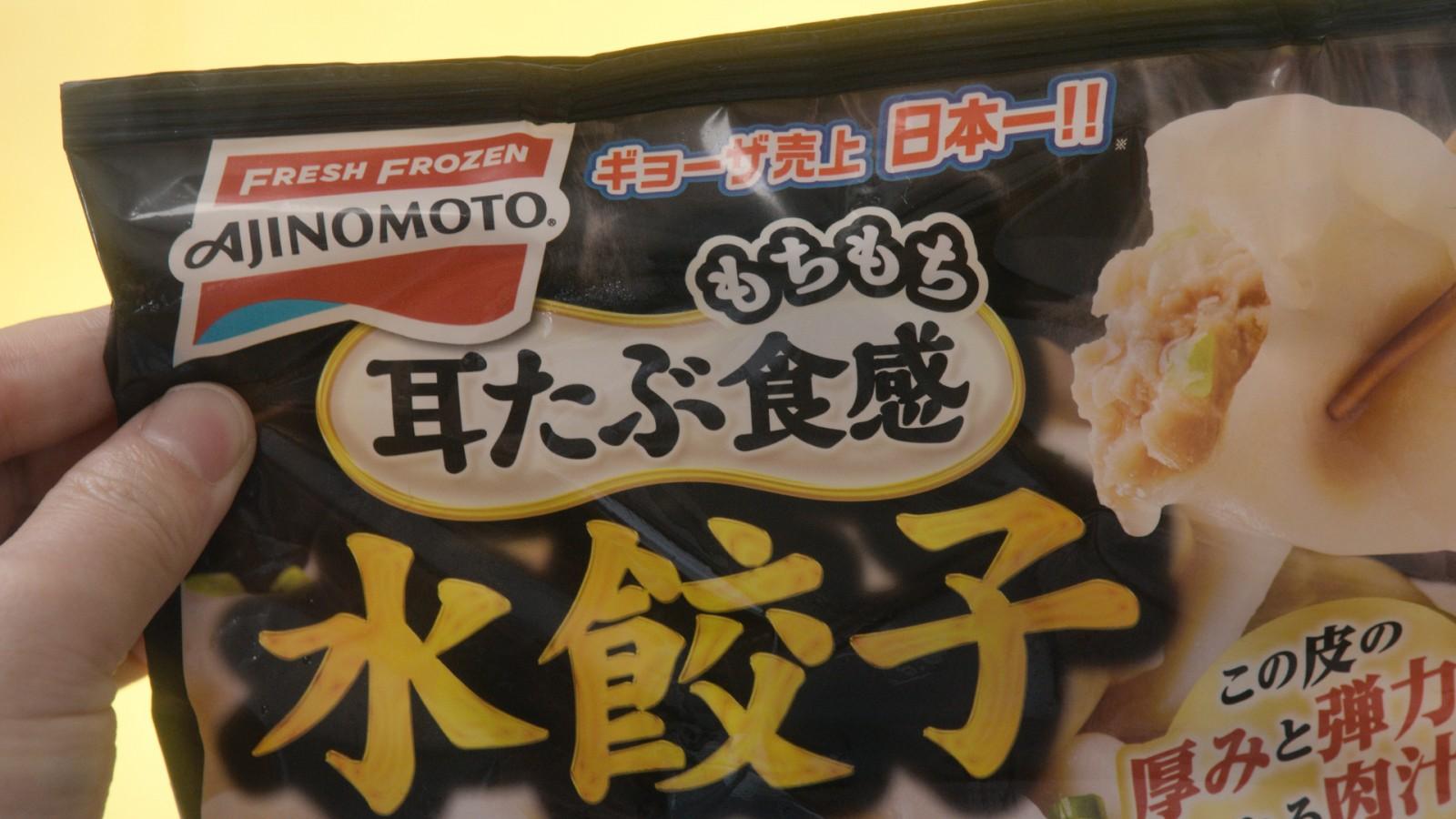 ジャージの親子再び!耳たぶ食感の「水餃子」を食べる!!