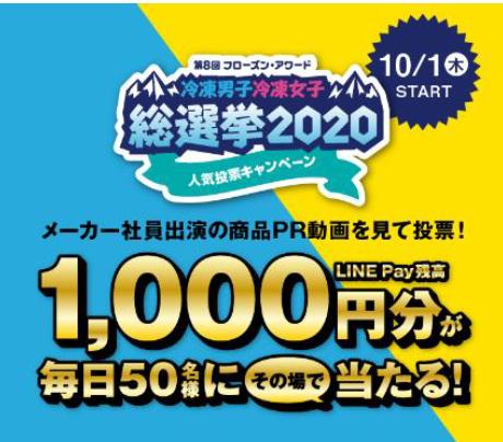 本日(10月9日)20時~ 「フロアワTV」ライブ第1回配信 豪華賞金抽選もあります!