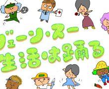 あったかい冷凍食品をご紹介♪ 10月29日TBSラジオ ジェーン・スー 生活は踊る(関東地区)