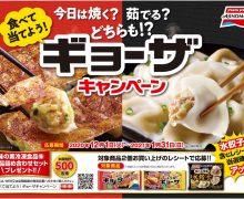 「今日は焼く?茹でる?どちらも⁉ 食べて当てよう!ギョーザキャンペーン」12月1日スタート(味の素冷凍食品)