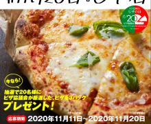 #11月20日はピザの日 インスタキャンペーン!! ピザ(冷凍or冷蔵)が当たります(ピザ協議会)