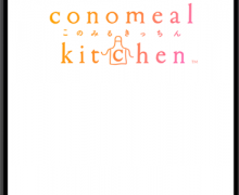 献立がサクサク決められるスマホアプリ「conomeal kitchen(このみるきっちん)」提供開始(ニチレイ)