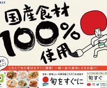 国産食材100%冷凍食品『旬をすぐに』、11月23日から首都圏で電車広告(ファンデリー)