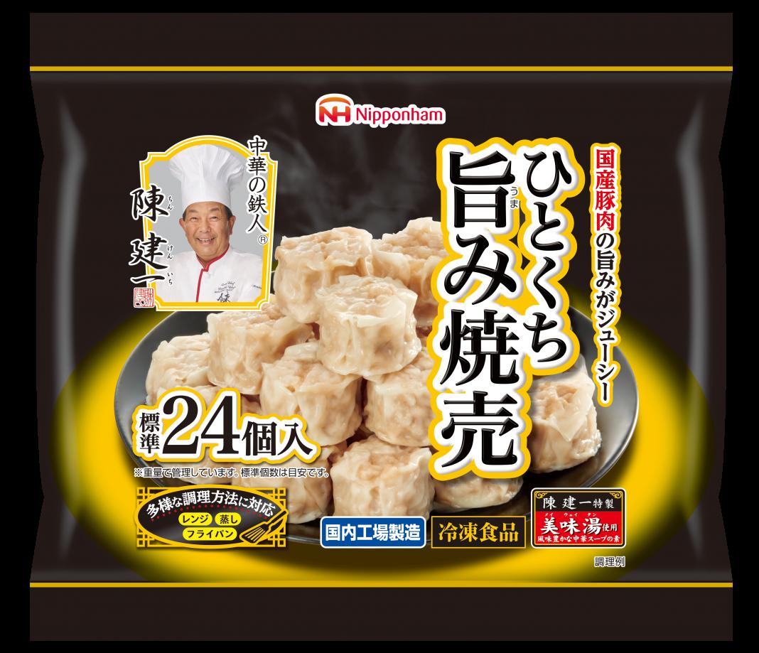 焼きシュウマイもOK! 中華の鉄人®陳建一ブランドに新商品「ひとくち旨み焼売」