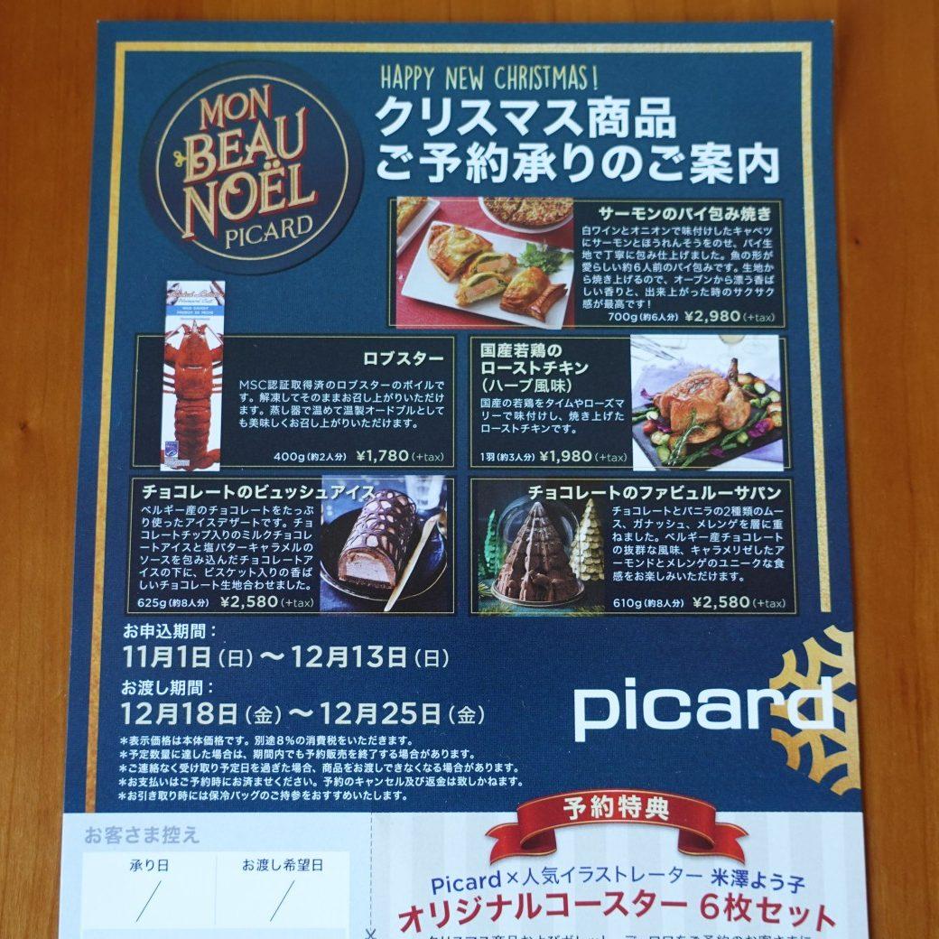 ピカールのクリスマス商品2020 予約受付中~予約特典はオリジナルコースター