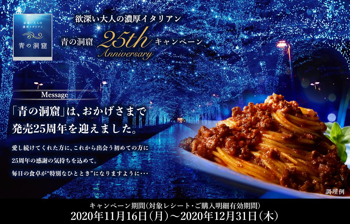 日清フーズ「青の洞窟」発売25周年記念キャンペーン~オリジナルオンライン旅行体験プレゼント♥