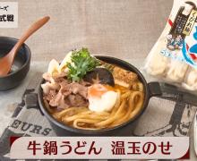 将棋日本シリーズ JTプロ公式戦の決勝「将棋めし」は、牛鍋うどん温玉のせ!