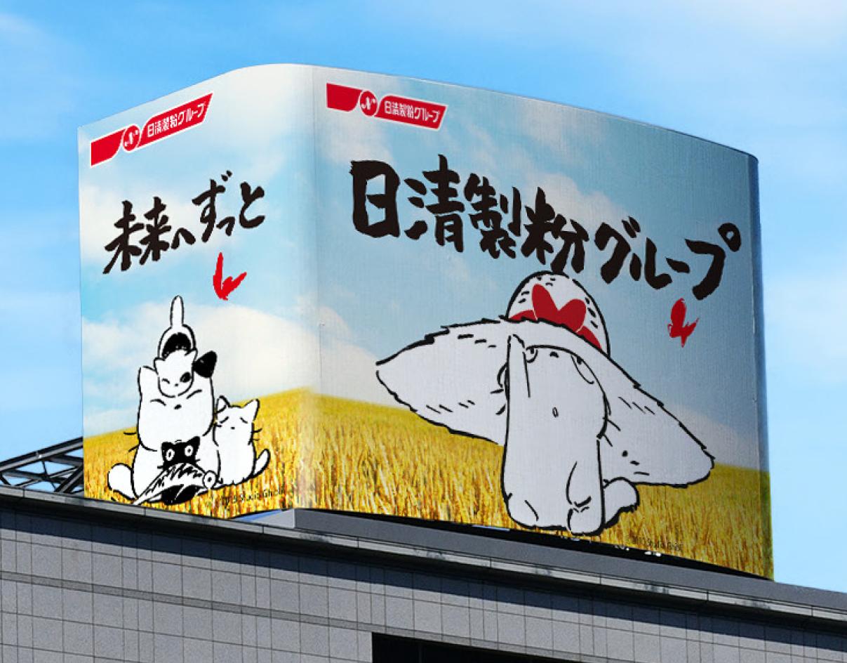 日清製粉グループ、創業120周年を機に本社屋上看板をリニューアル(12月14日)