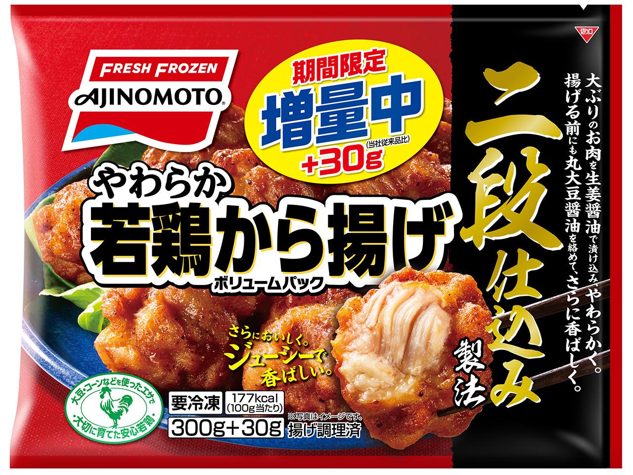 味の素冷凍食品「若鶏からあげボリュームパック」期間限定の増量!! +30g=330g