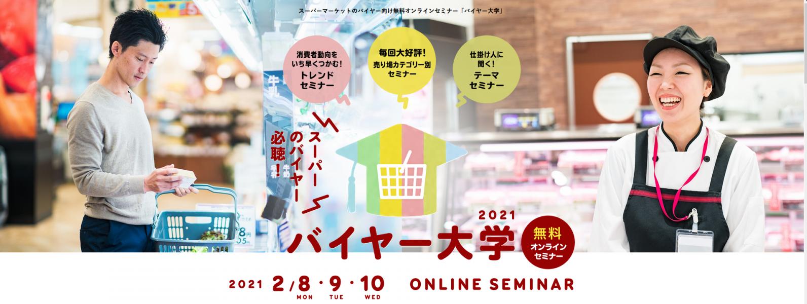 SMTSに先駆けて「バイヤー大学 2021」惣菜・冷食は2月8日午後:無料オンラインセミナー