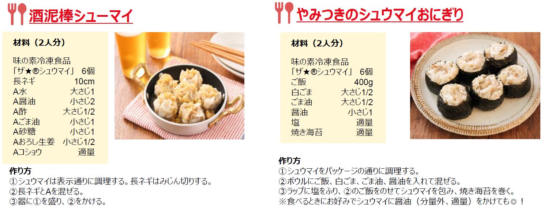 おうちシュウマイを楽しく♪ 味の素冷凍食品のシュウマイ活用メニュー