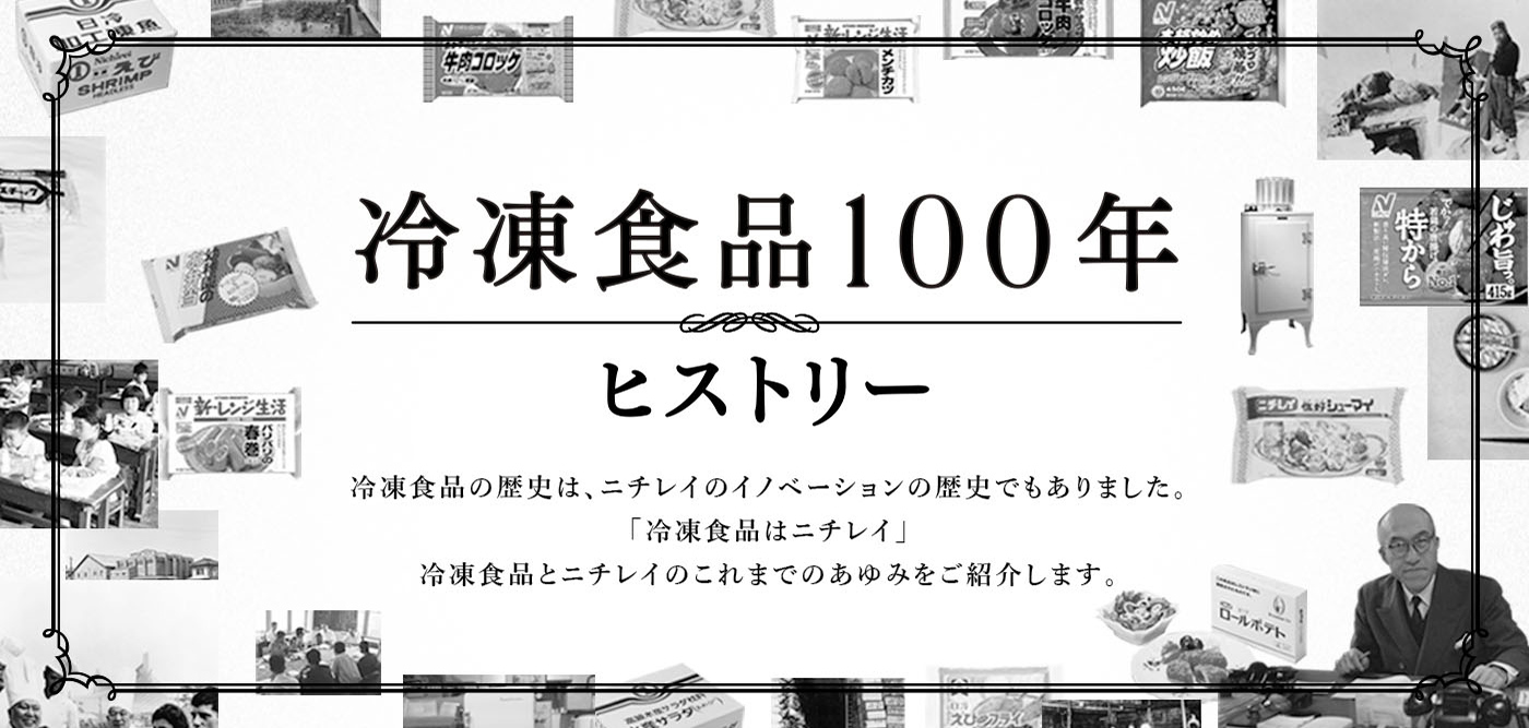 ニチレイ創業75周年 ホームページに「冷凍食品100年ヒストリー」公開