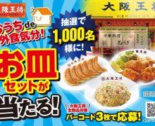 おうちde外食気分!になれる大阪王将のお皿♪が当たるキャンペーン^o^